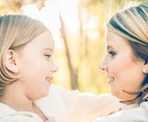 子供の性格鑑定&親子の相性鑑定します 子供の心の声を知りたい方☆親子の絆を深めたい方にオススメ!