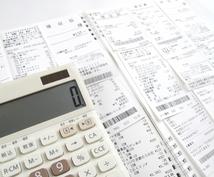 1年分の記帳代行させていただきます 自営業や会社等で記帳代行を安く頼みたい方に最適です!