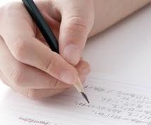 4000字までならなんでも書きます 文章を書くのが苦手な方の手助けに!