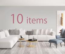 おまかせ!あなたのお部屋コーディネートします 家具・ファブリック似合う10アイテムをセレクト!