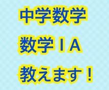 数学苦手な方向け、数学教えます 算数・中学数学はじめ、数学ⅠAを教えます!