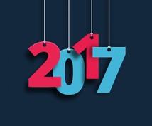 数秘術×タロットであなたの今年を見通します 2017年の恋愛や仕事の運勢がわかる『イヤー・カード』の鑑定