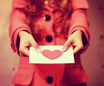 あなたの恋♡のお悩み癒します ~恋にまつわる、いろいろな悩みを癒されたいあなたへ~