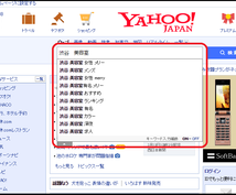 Yahooサジェストにご希望ワードを表示させます Yahoo検索でお店の集客やWEBへの流入数を押し上げます