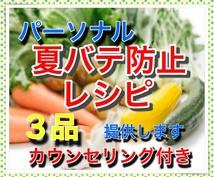 夏バテ予防のレシピ提供します ひとりひとりに合ったパーソナルレシピ3品➕カウンセリング付き