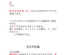 5級レベルの韓国語まとめを提供します 韓国語の初級の初級。文字の読み方から書き方まで。