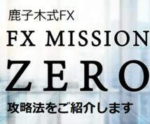 鹿子木式FX MISSION ZEROを攻略します 10の勝ちパターンをさらに強く