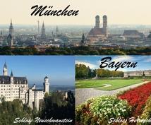 30分!ミュンヘン・ドイツ旅行の質問に答えます 初海外や一人旅など、旅行に不安や質問がある方へ!