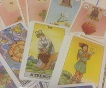 最速1時間!! 分かりやすい鑑定!カードで占います この先どうなる?どちらを選ぶ?不安や迷いにヒントを出します!