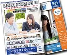 チラシ作ります【A4カラーで6200円、はがきサイズで1800円】