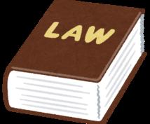 法律学習をお手伝いします 判例・条文の解説、事例問題の論点処理の方法等をサポート