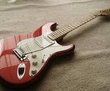 ギターの基礎教えます