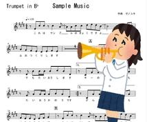 どんな楽器でも!メロディ譜を作ります お好きな曲を楽器で演奏してみたい方へ!(吹奏楽部必見!)