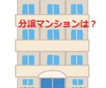 マンション購入時の不動産会社の選び方をおしえます 安心・安全なマンション選びの前に信頼できる不動産会社を選ぶ!