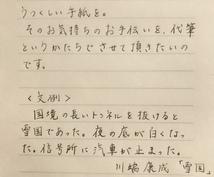 お手紙代筆いたします 想いが溢れて文字にできないあなたへ。