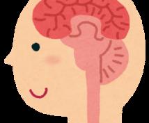 セルフケアのための脳トレメニューを提供します 心理カウンセリングに抵抗がある方にお勧めです