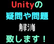 Unityの疑問や問題解消します Unity初心者様、ちょっと困っている方、ご相談ください。