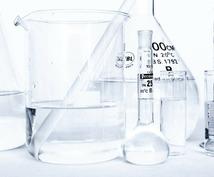 化学関連でお困りのことをお助けします 博士が懇切丁寧に化学にまつわる問題の解決にお役に立ちます