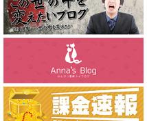 ★★ブロガーさん必見! ブログのヘッダー画像を作成します。★★