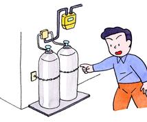 ガス(プロパンガス)料金を高確率で5%〜50%安くします!!※対象地域にお住いの方限定