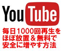 Youtubeで再生数を無料で増やす方法を教えます 「毎日1000回再生をほぼ放置&無料で安全に増やす方法」