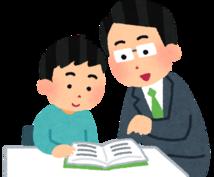ビデオやチャットで勉強を教えます 家庭教師ならぬWeb教師をしたいと思います
