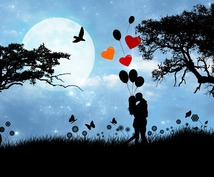彼に心から愛され、あなただけに夢中にさせます 彼を追いかける恋から、終われる恋に!彼を夢中にさせる鑑定付!