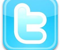 250RT!ツイッターであなたのツイートを高品質フォロワー100万人向けてRT。