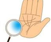 【人気No1】1000人以上の手相を見てきた占い師があなたの手相を鑑定します。