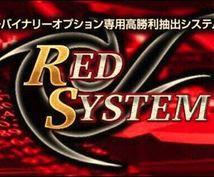 RED SYSTEM ★格安で販売お譲りします バイナリーオプション★リペイント無し★おまけインジ付き★