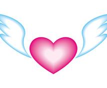 キューピッド様による恋愛/片思い/浄化施術をします 恋愛/片思い等が上手く行く、また心の傷やトラウマに効きます。