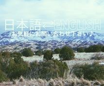 日本語⇄英語の翻訳します アメリカ10年、日本10年住んでいたネイティブが訳す!