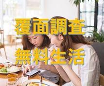 覆面調査でタダ飯・無料体験・小遣い稼ぎを教えます 主婦・大学生・お小遣いが欲しいサラリーマン/OL・幹事の方