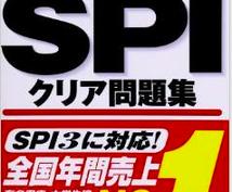 【就活対策】★SPI、面接、エントリーシート、履歴書★