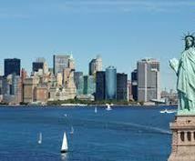 ニューヨーク不動産に関するご質問にお答えします アメリカ不動産。購入~出口までのトータルサポート致します。