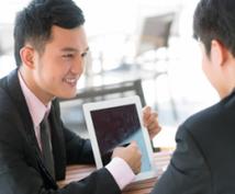 【ネットワーカー限定】営業コンサルタントの無料相談の募集!