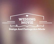 結婚式動画制作を全て承ります 結婚式ムービー制作(全て可能)♪ *ロゴなども*