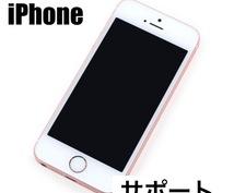 iPhoneの操作で不明な点をお助け致します iPhoneの操作やわからない事がある方へオススメです