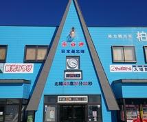 北海道、車の旅プラン教えます 北海道を車で旅をしたいあなたへ