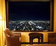 東京で内緒に彼女を招けるシティホテル教えます。ばれないです。実践済み。