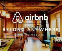 Airbnb代行民泊登録、管理サービスを提供します 民泊をやりたい方に手伝いをさせていただきます。
