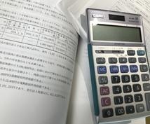 決算書を分析し、経営判断のお手伝いをします 「あなたの企業の財務情報を簿記1級保持者が細かく分析します」