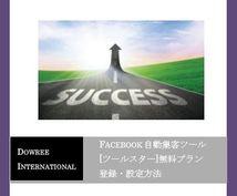 ✨ facebook 広告宣伝・自動集客ツール ✨