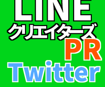 LINEクリエイターズスタンプ・着せかえ 【Twitter時間指定ツイート】【宣伝・拡散】