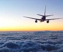 単純往復〜世界一周まで!フライトプランを提供します 安く快適に旅がしたいあなたへ!周遊プランもお任せください