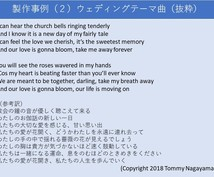 英語で作詞します オリジナル曲に質の高い英詞をつけたい方へ