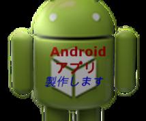 Androidのアプリ製作します