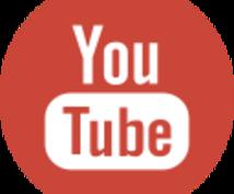 YouTubeの効果的な使い方を教えます YouTubeの使い方がイマイチわからない人へ