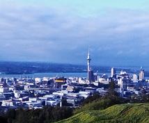 ニュージーランドの情報を提供します オークランドに在住して2年経ちました!