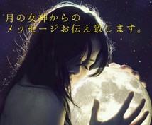 月の女神からのメッセージ届けます 月の女神様からのメッセージを届けます